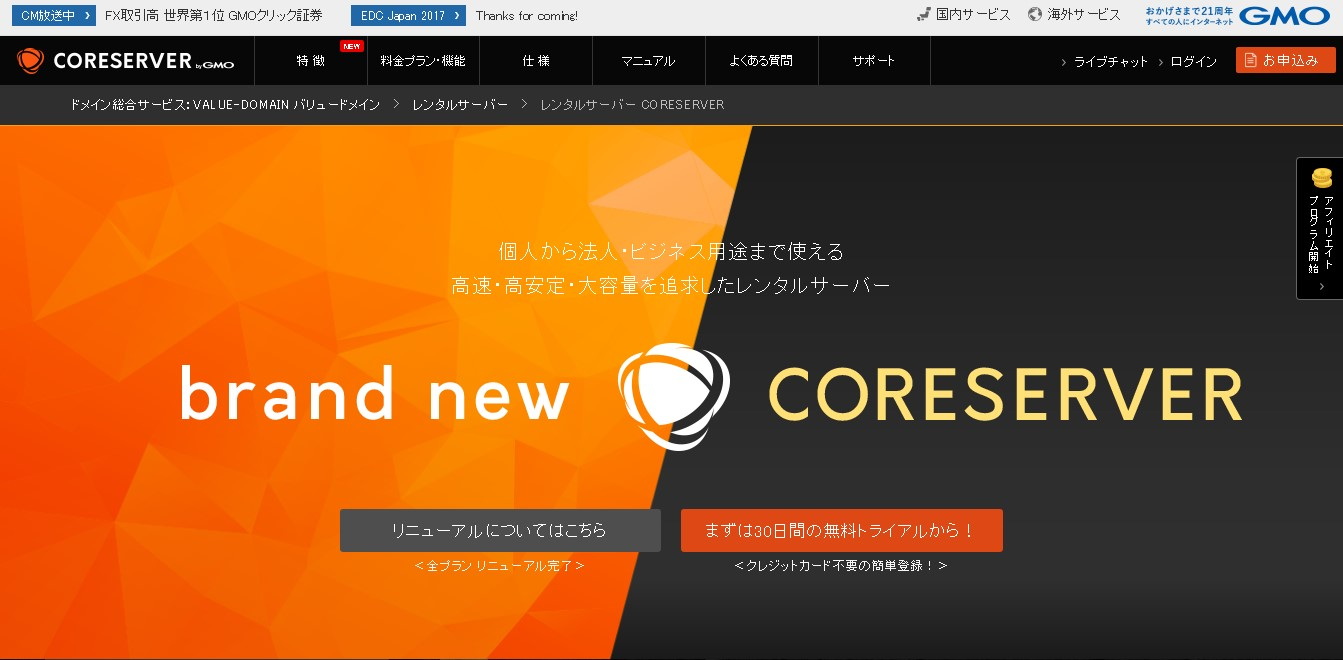 CORESERVER-Homepage