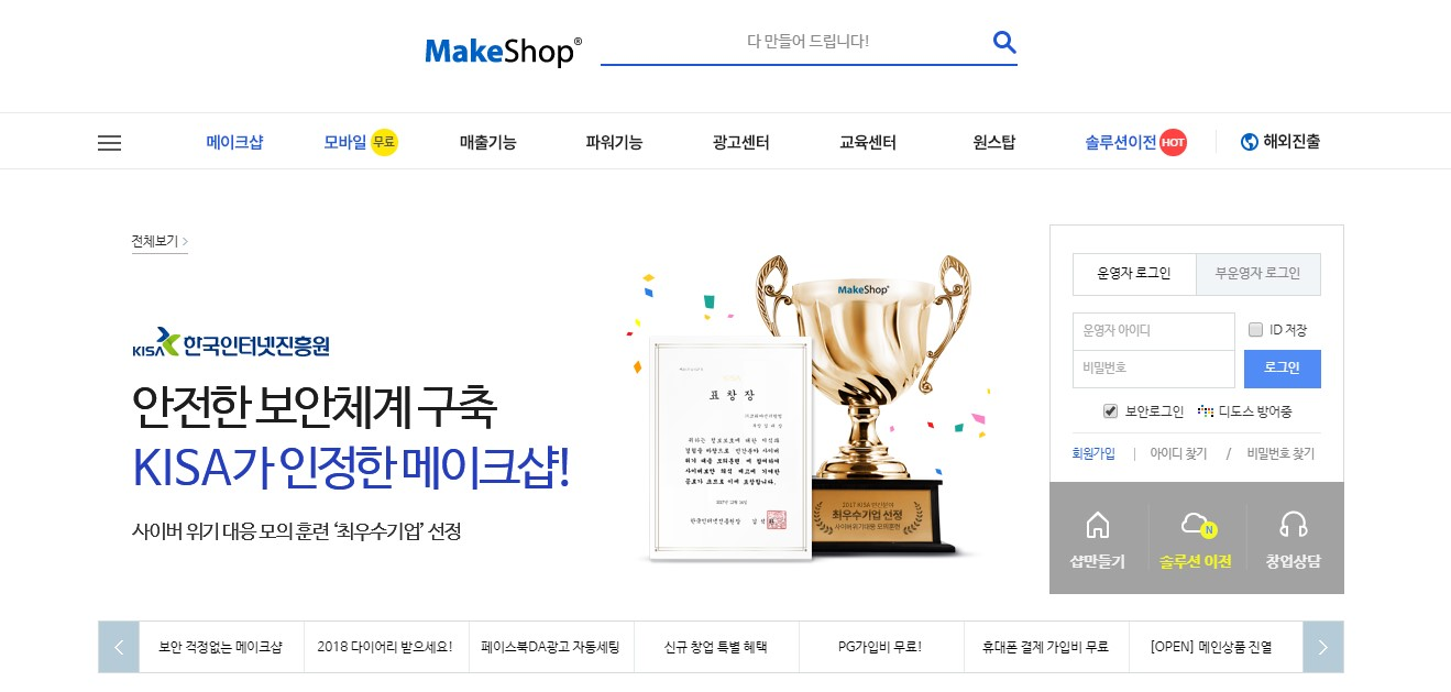makeshop-homepage