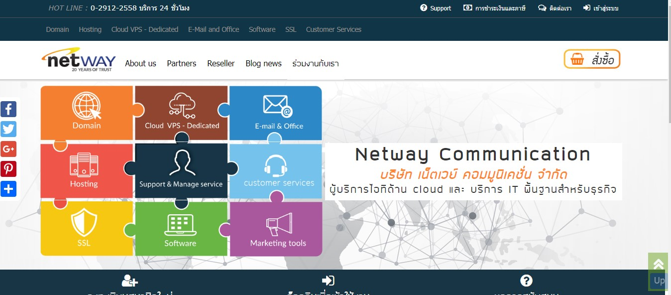 netway-homepage