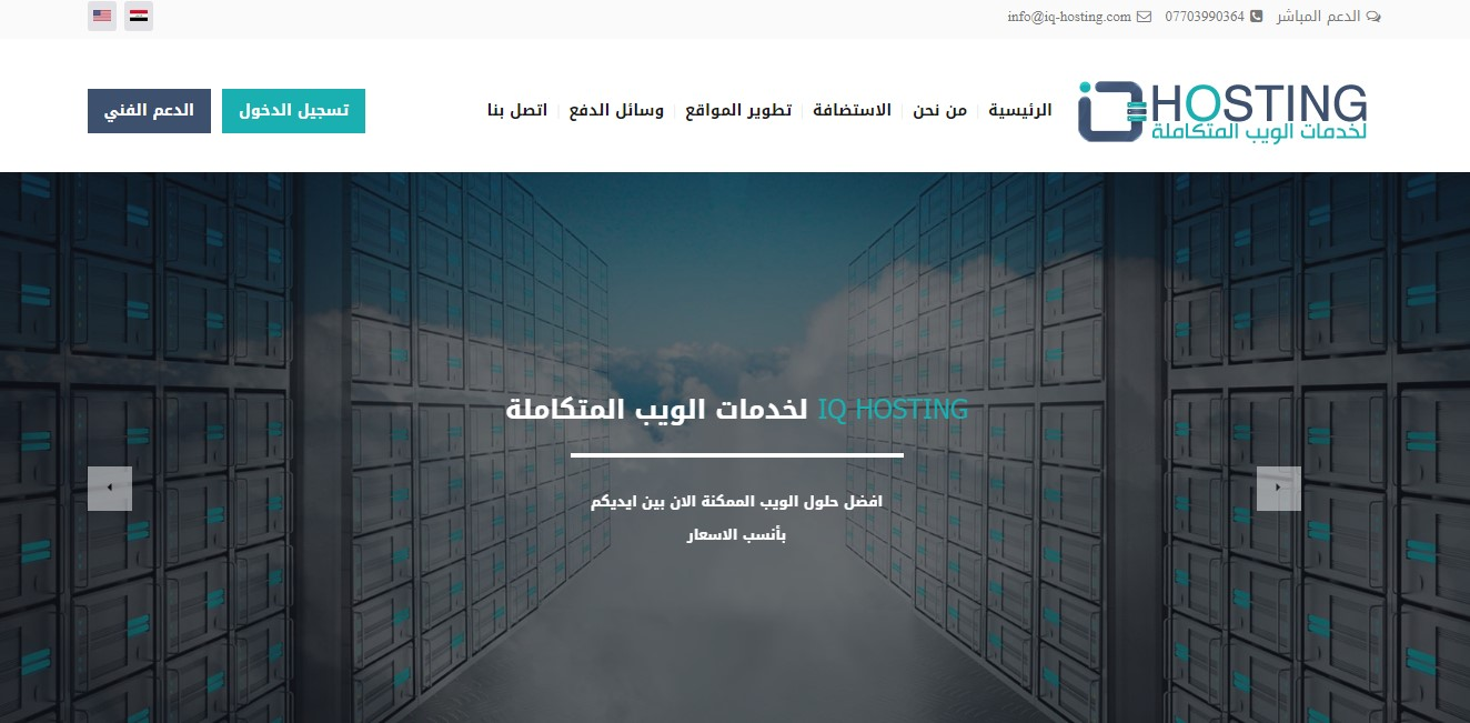 iq-hosting-homepage
